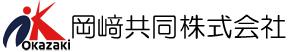 岡﨑共同株式会社